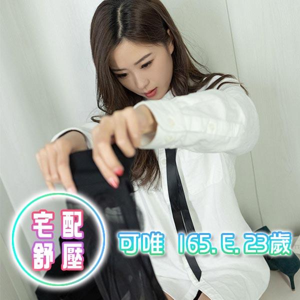 台北叫小姐初戀系正妹-可唯 165.E.23歲