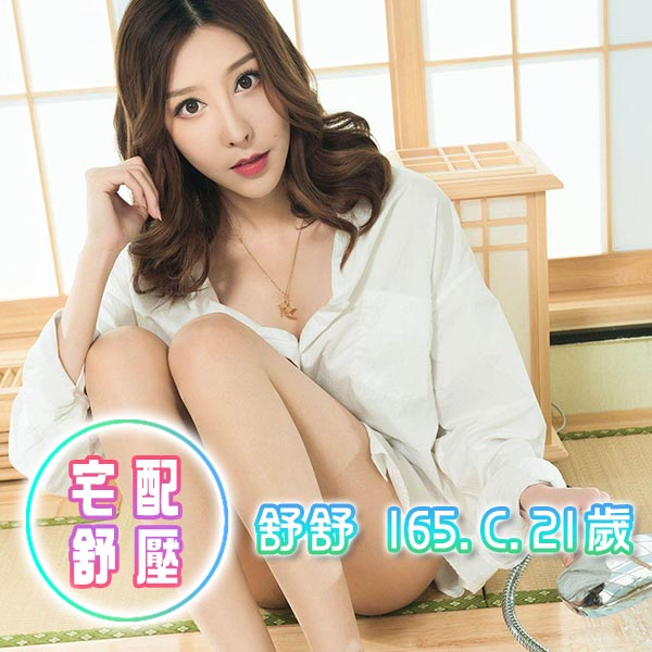 台南茶莊網友期待最高的新妹-舒舒 165.C.21歲